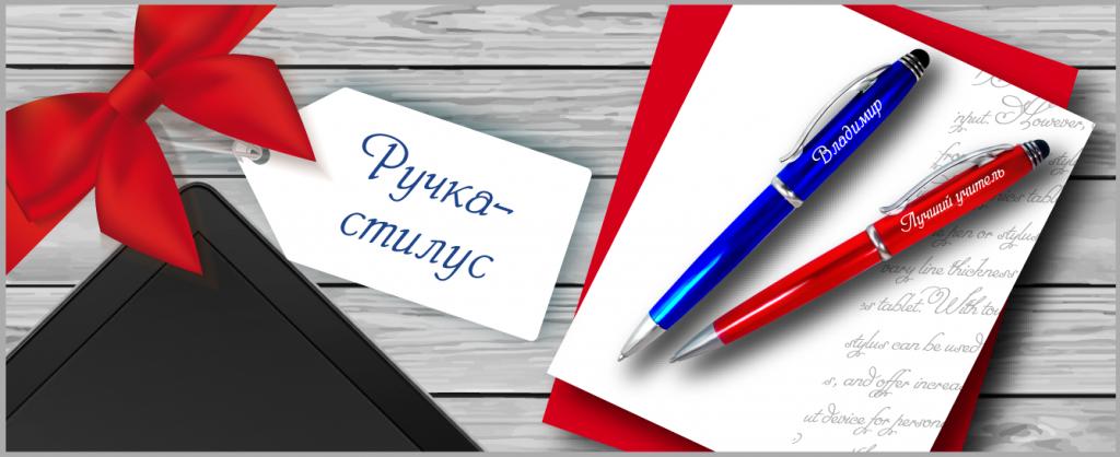 Ручки-стилус