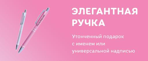 Элегантная ручка