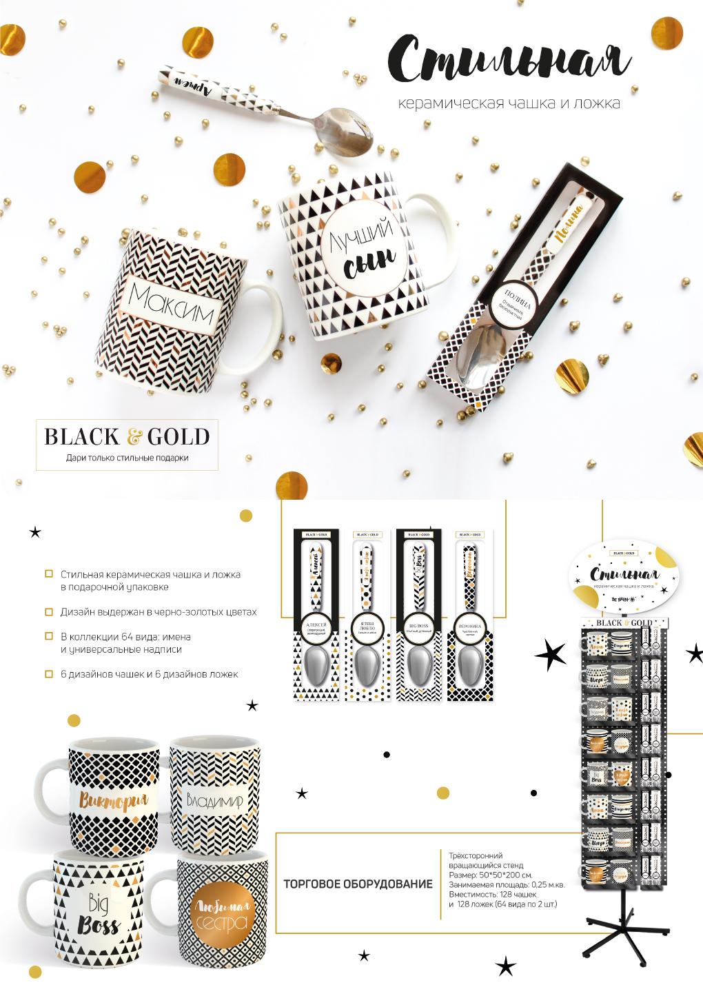Именные кружки и ложки «Black&Gold»