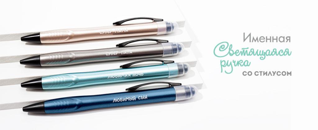 Именная «Светящаяся ручка» со стилусом