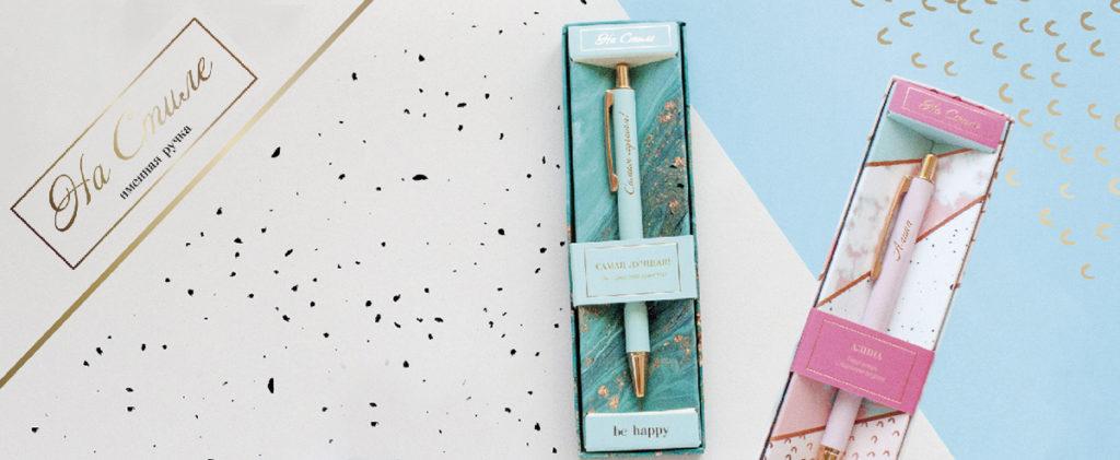 Именные подарочные ручки «На стиле»